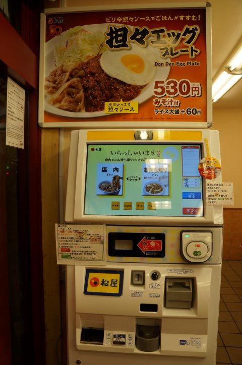 Matsuia - Maquina que vende ticket de comida (Small)